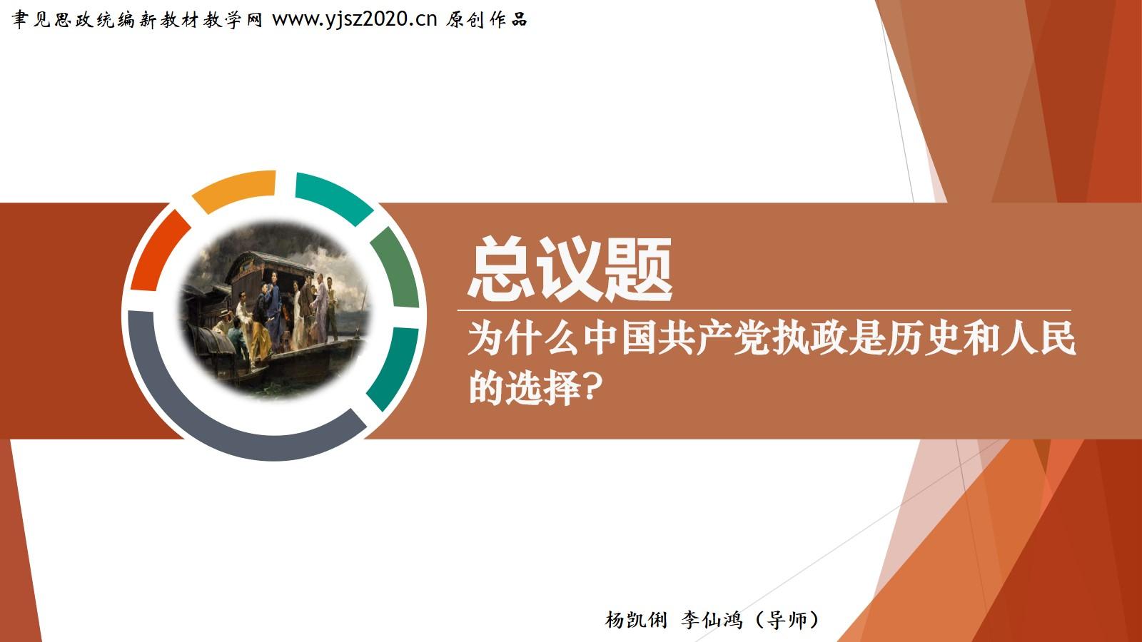 中华人民共和国成立前各种政治力量(精品议题式课件共29页含教案10页)