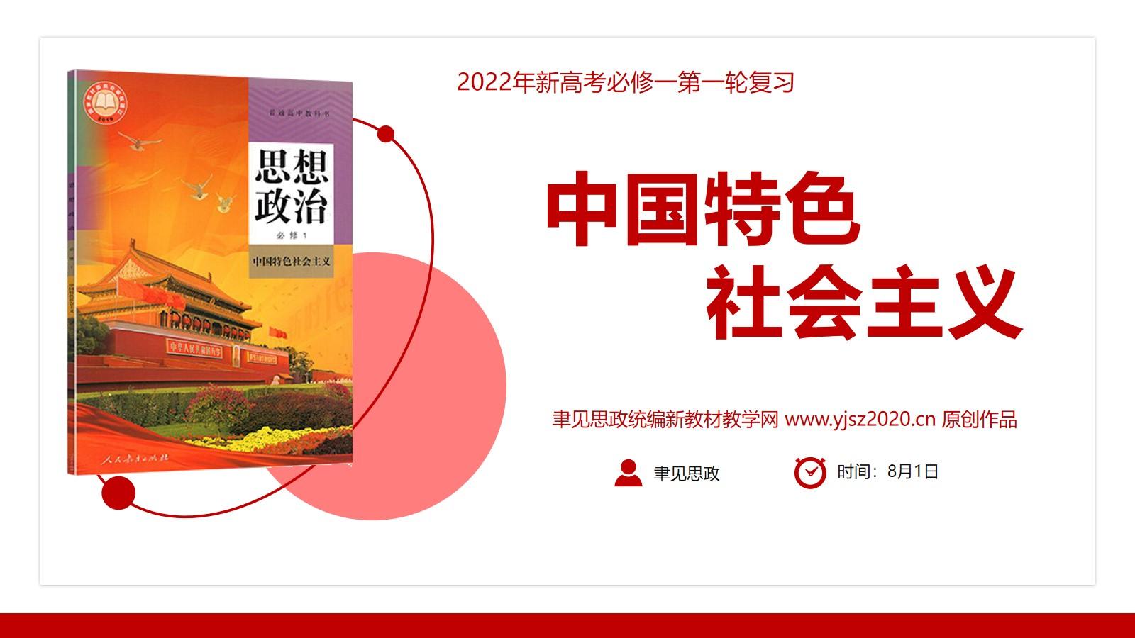 2022届高三一轮复习必修1《中国特色社会主义》第四课原创课件(优质课件共48页)