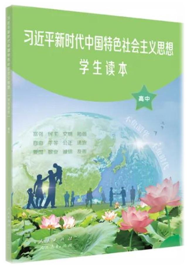 《习近平新时代中国特色社会主义思想学生读本》(课件全集共8个)